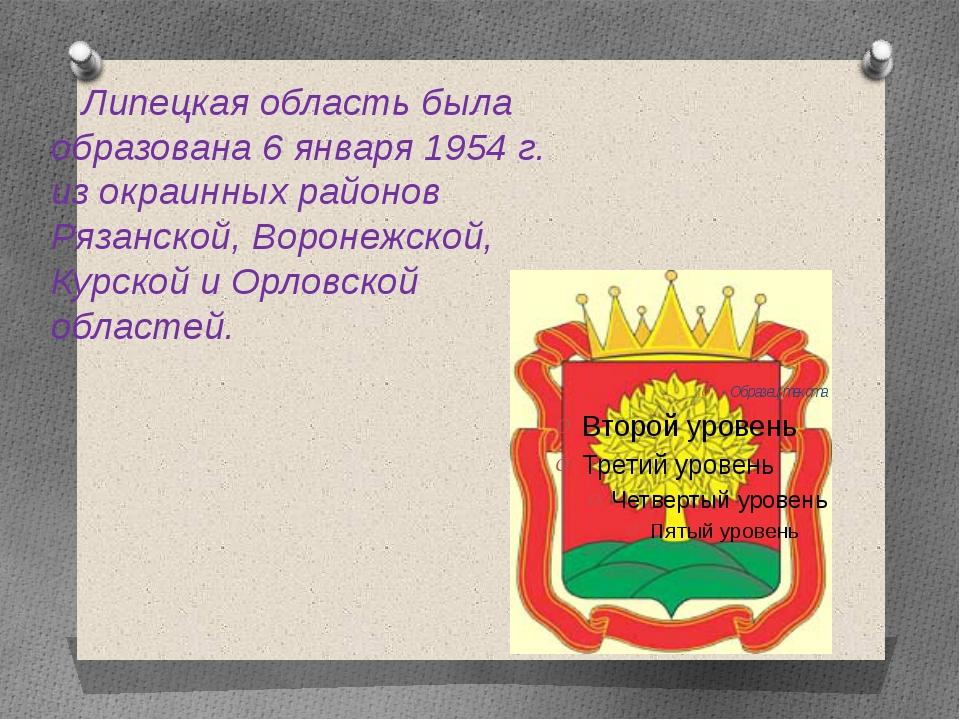 Липецкая область была образована 6 января 1954 г. из окраинных районов Рязан...