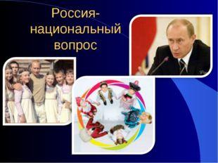 Россия-национальный вопрос