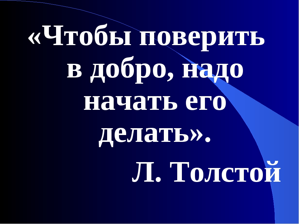 «Чтобы поверить в добро, надо начать его делать». Л. Толстой