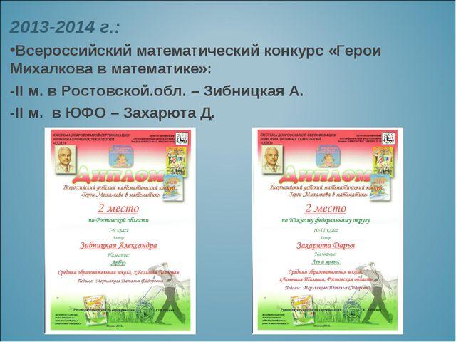 2013-2014 г.: Всероссийский математический конкурс «Герои Михалкова в математ...