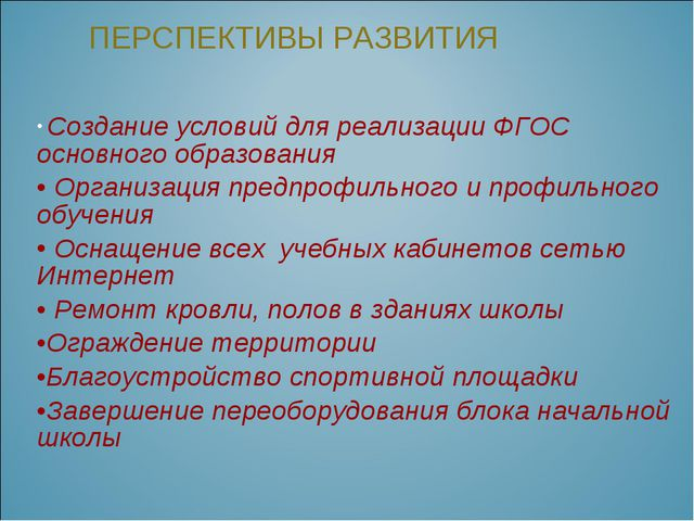 Создание условий для реализации ФГОС основного образования Организация предп...