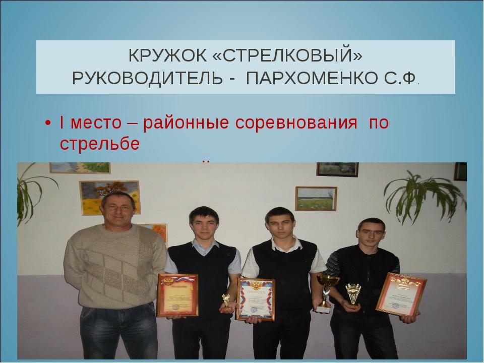 I место – районные соревнования по стрельбе I место - межрайонные соревновани...
