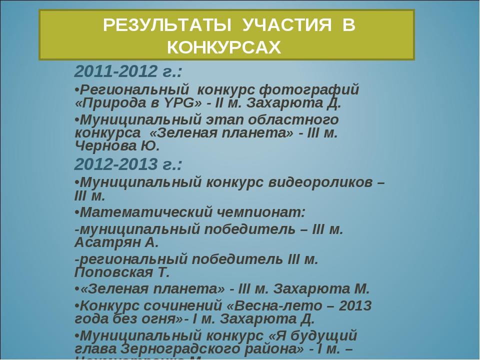 2011-2012 г.: Региональный конкурс фотографий «Природа в YPG» - II м. Захарют...