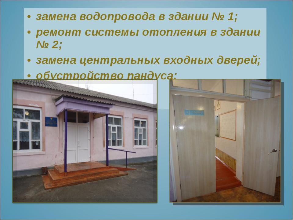 замена водопровода в здании № 1; ремонт системы отопления в здании № 2; замен...