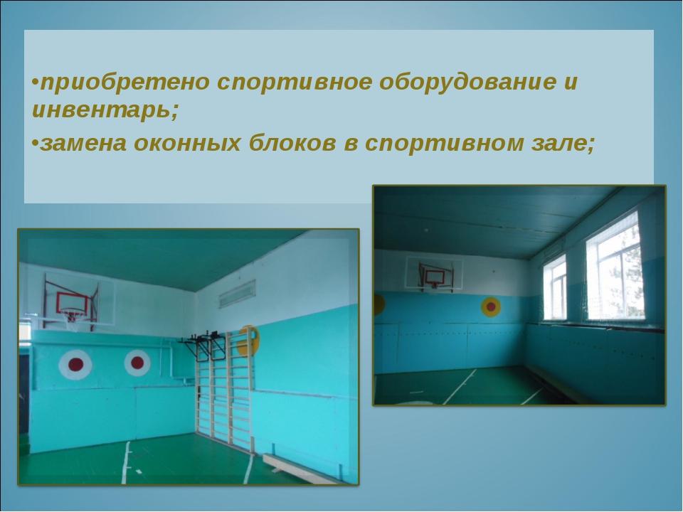 приобретено спортивное оборудование и инвентарь; замена оконных блоков в спо...