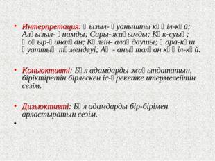 Интерпретация: Қызыл- қуанышты көңіл-күй; Алқызыл- ұнамды; Сары-жағымды; Көк-