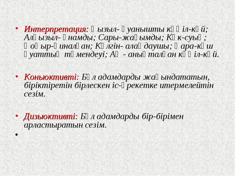 Интерпретация: Қызыл- қуанышты көңіл-күй; Алқызыл- ұнамды; Сары-жағымды; Көк-...