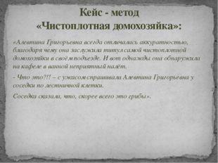 «Алевтина Григорьевна всегда отличалась аккуратностью, благодаря чему она зас