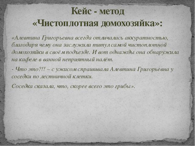«Алевтина Григорьевна всегда отличалась аккуратностью, благодаря чему она зас...