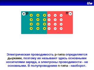 Электрическая проводимость р-типа определяется дырками, поэтому их называют з