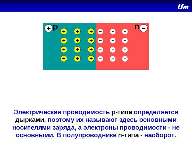 Электрическая проводимость р-типа определяется дырками, поэтому их называют з...