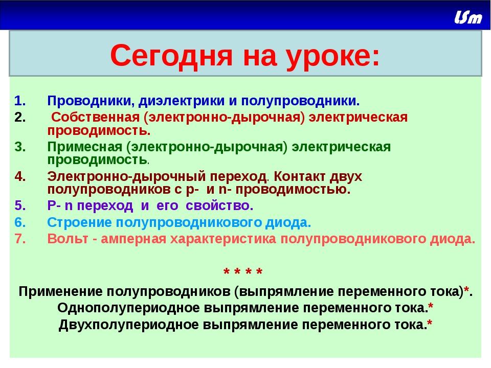 Проводники, диэлектрики и полупроводники. Собственная (электронно-дырочная)...