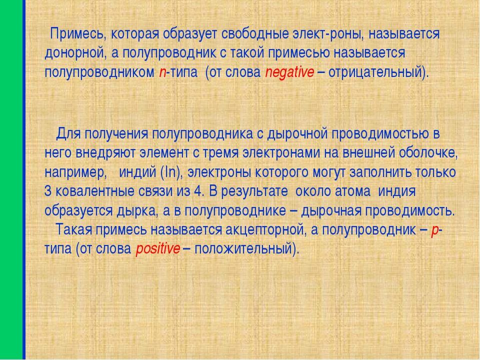 Примесь, которая образует свободные элект-роны, называется донорной, а полуп...