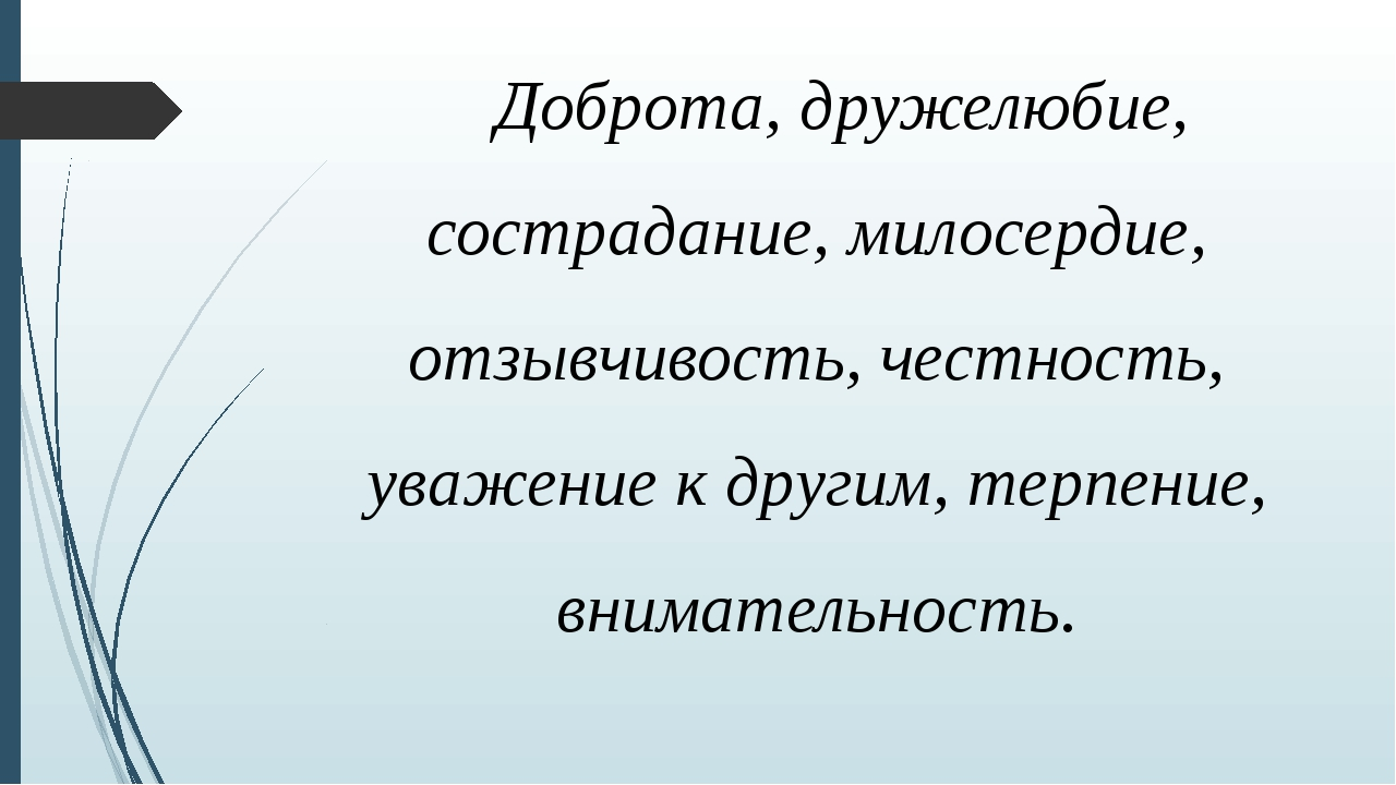 Доброта, дружелюбие, сострадание, милосердие, отзывчивость, честность, уважен...