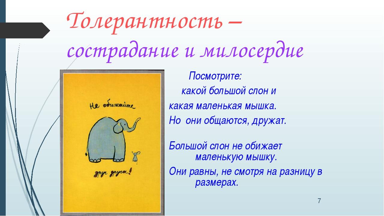 7 Толерантность – сострадание и милосердие Посмотрите: какой большой слон и к...
