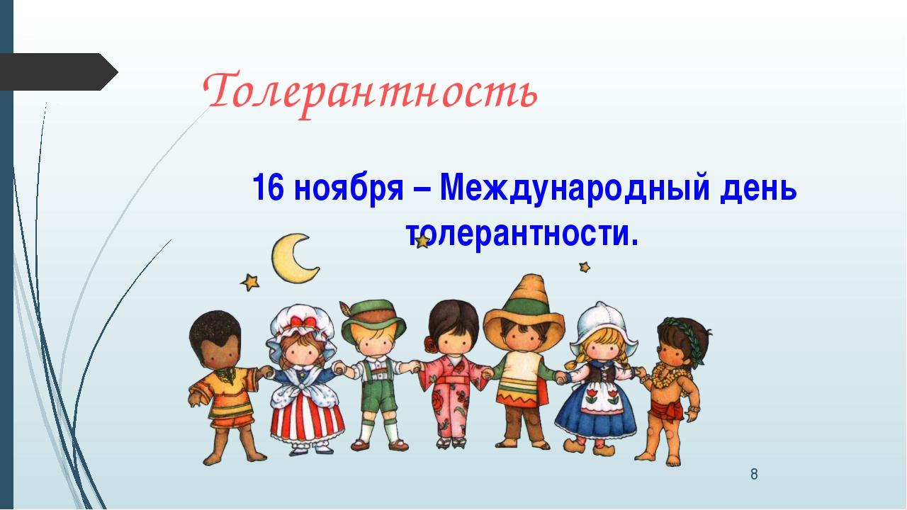 Толерантность 16 ноября – Международный день толерантности. 8