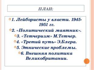 ПЛАН: 1. Лейбористы у власти. 1945-1951 гг. 2. «Политический маятник». 3. «Те