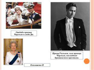 Свадьба принца Чарльза и леди Ди. Елизавета II Принц Уильям, сын принца Чарль