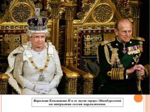 Королева Елизавета II и ее муж герцог Эдинбургский на открытии сессии парламе