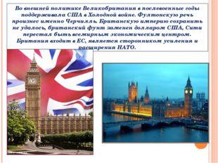Во внешней политике Великобритания в послевоенные годы поддерживала США в Хол