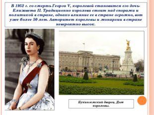 В 1952 г. со смерть Георга V, королевой становится его дочь- Елизавета II. Тр