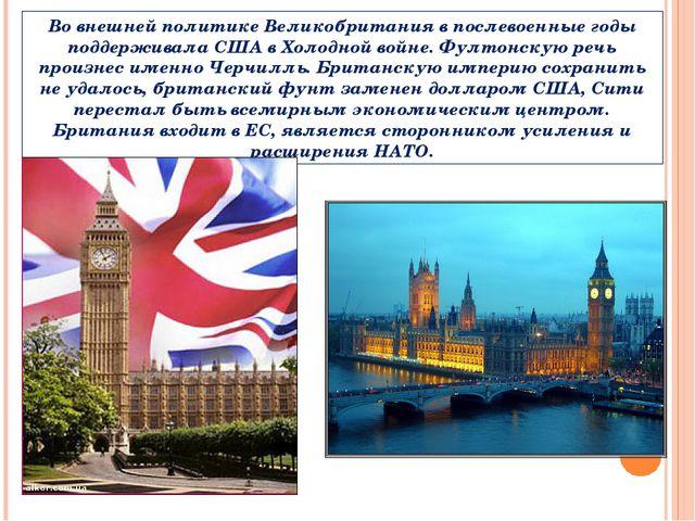 Во внешней политике Великобритания в послевоенные годы поддерживала США в Хол...