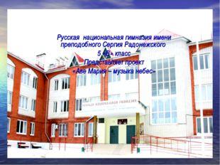 Русская национальная гимназия имени преподобного Сергия Радонежского 5 «В» кл