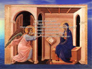 Мария –Мать Христа. Аве Мария- Радуйся Мария! Изначально – приветствие арханг