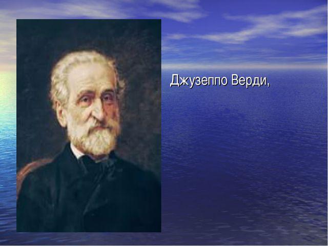 Джузеппо Верди,