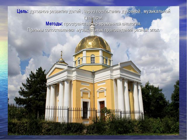 Цель: духовное развитие детей , через постижение духовной , музыкальной культ...