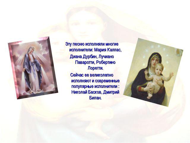 Эту песню исполняли многие исполнители: Мария Каллас, Диана Дурбин, Лучиано П...