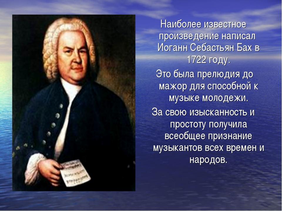 Наиболее известное произведение написал Иоганн Себастьян Бах в 1722 году. Это...
