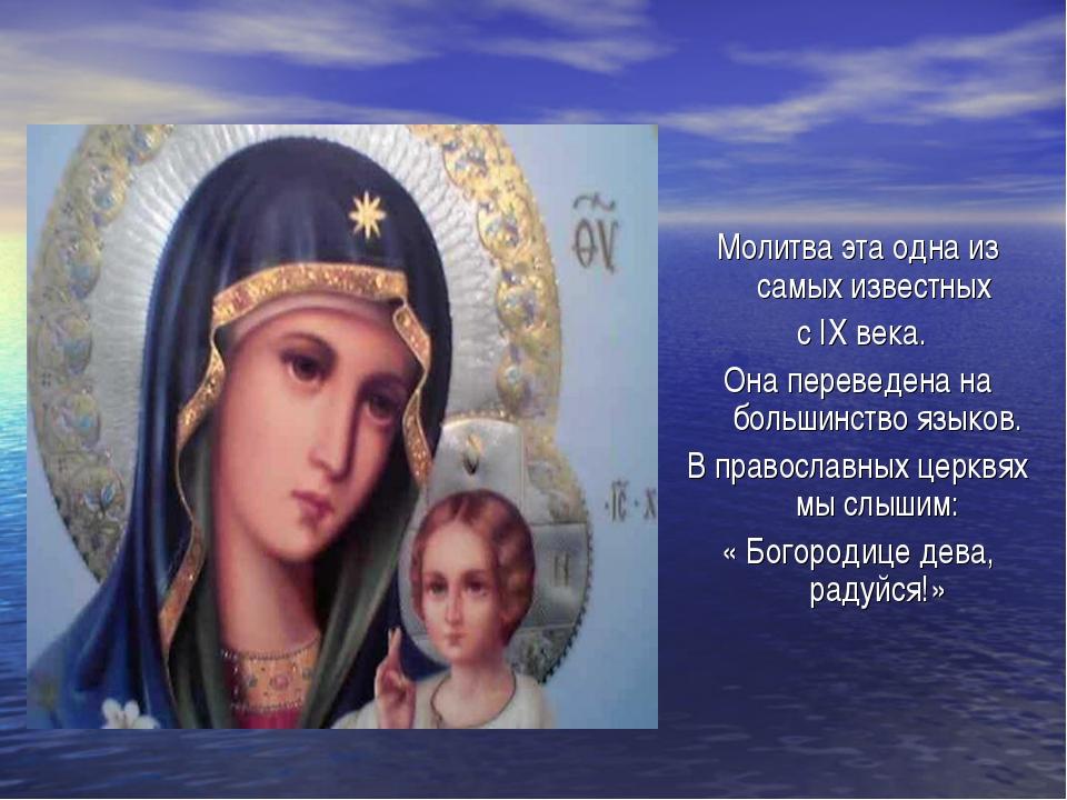 Молитва эта одна из самых известных c IX века. Она переведена на большинство...