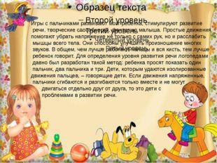 Игры с пальчиками развивают мозг ребенка, стимулируют развитие речи, творчес