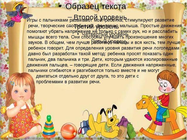 Игры с пальчиками развивают мозг ребенка, стимулируют развитие речи, творчес...