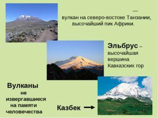 Килиманджа́ро — вулкан на северо-востоке Танзании, высочайший пик Африки. Эл