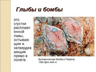 Глыбы и бомбы это сгустки расплавленной лавы, остывающие и затвердевающие пря