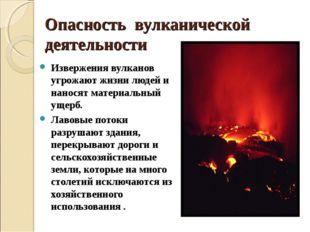 Опасность вулканической деятельности Извержения вулканов угрожают жизни людей