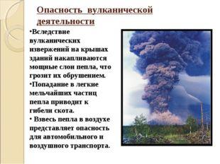 Опасность вулканической деятельности Вследствие вулканических извержений на к