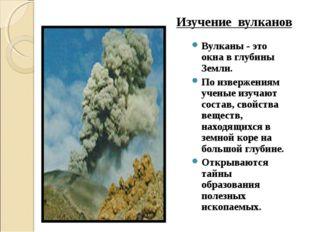 Изучение вулканов Вулканы - это окна в глубины Земли. По извержениям ученые и