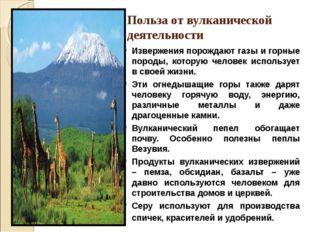 Польза от вулканической деятельности Извержения порождают газы и горные пород