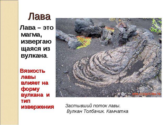 Лава Лава – это магма, извергающаяся из вулкана. Вязкость лавы влияет на форм...