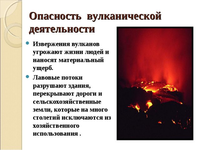 Опасность вулканической деятельности Извержения вулканов угрожают жизни людей...