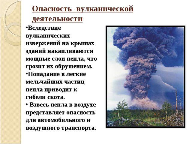 Опасность вулканической деятельности Вследствие вулканических извержений на к...