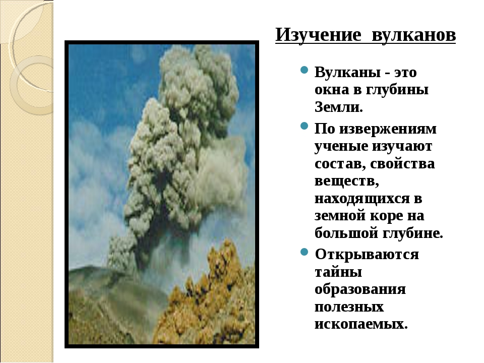Изучение вулканов Вулканы - это окна в глубины Земли. По извержениям ученые и...