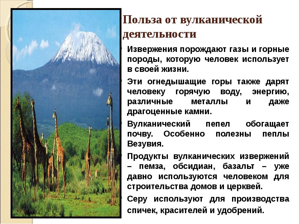 Польза от вулканической деятельности Извержения порождают газы и горные пород...