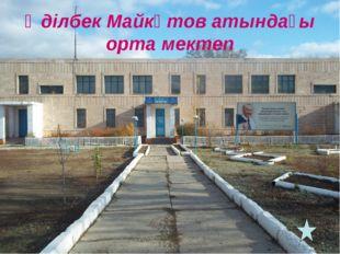 Әділбек Майкөтов атындағы орта мектеп