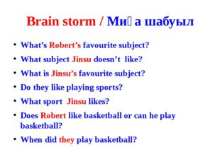 Brain storm / Миға шабуыл What's Robert's favourite subject? What subject Jin