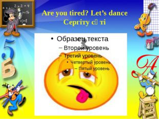 Are you tired? Let's dance Сергіту сәті