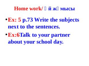 Home work/ Үй жұмысы Ex: 5 p.73 Write the subjects next to the sentences. Ex: